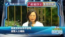 20190428 蔡英文称台湾不缺电 ?#38431;?#20154;?#23458;?#25209;