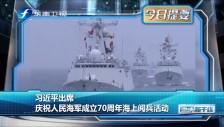 20190423 习近平出席庆祝人民海军成立70周年海上阅兵活动