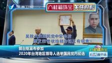 20190417 郭台铭宣布参加2020年台湾地区领导人选举国民党内初选