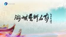 海峡艺术名家·陈丽宇