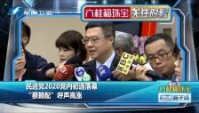 """20190614 民进党2020党内初选落幕 """"蔡赖配""""呼声高涨"""