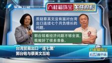 """20190625 臺灣貿易出口""""連七黑"""" 郭臺銘與蔡英文互嗆"""