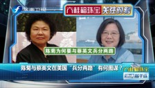 """20190714 陈菊与蔡英文在美国""""兵分两路""""有何图谋?"""