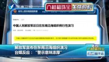 20190715 解放军宣布在东南沿海组织演习
