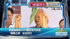 """20190717 韩国瑜赢得2020国民党内初选 """"韩蔡之争""""正式开打"""