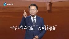 江宇:大国新路——中国道路的历史和未来