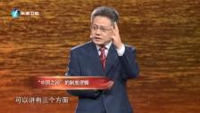 """辛鸣:""""中国之治""""的制度逻辑"""