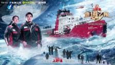 破冰船南极行 第一期