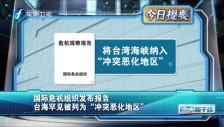 """20200710 国际危机组织发布报告 台海罕见被列为""""冲突恶化地区"""""""