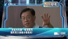 """20200709 """"茶壶内风暴""""愈演愈烈 国民党又面临分裂危机?"""