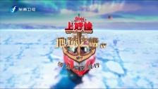 破冰船南极行 第三期