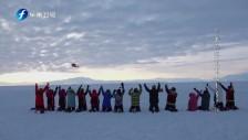 破冰船南极行 第十九期