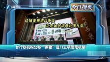 """20201126 台行政机构公布""""莱猪""""进口五项管理机制"""