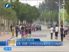 福建农村新闻联播2017-6-17