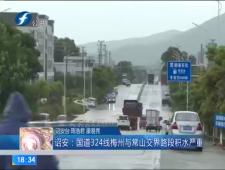 福建农村新闻联播2017-6-16