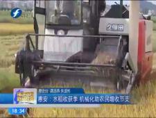福建农村新闻联播2017-7-21