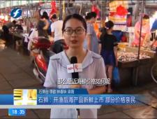 福建农村新闻联播2017-8-11