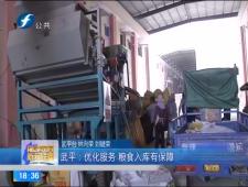 福建农村新闻联播2017-8-12