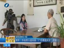 福建农村新闻联播2017-11-17