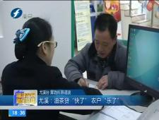 福建农村新闻联播2018-1-15
