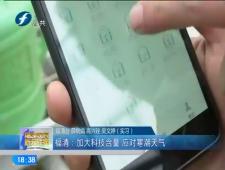 福建农村新闻联播2018-1-12