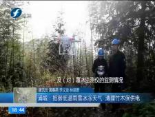 福建农村新闻联播2018-1-11