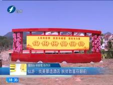 福建农村新闻联播2018-4-8