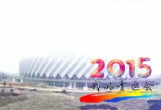 2015我的青运会 场馆篇
