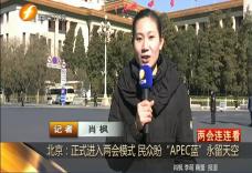 北京进入两会模式APEC蓝回归