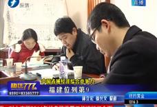 省域经济综合竞争力 福建列第9
