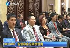 福建省领导会见欧洲侨商