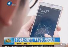 网友总结8大终极手机图案锁