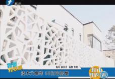 技术大爆炸 3D打印房屋