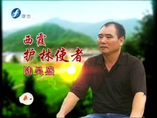《时代先锋》西霞护林使者 陆吴盛