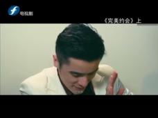 《全民一起拍》完美约会(上)