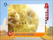 《舌尖之福》家乡莲藕饼