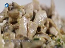 《舌尖之福》奶油蘑菇烩猪肉片