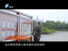 《时代先锋》福建省高速公路党建纪实