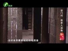 《记住乡愁》岩门村——慈孝人添寿