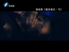 《全民一起拍》最终复仇·弓1