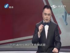 """《新闻启示录》高山说:民校招生""""考家长""""更是在考政府"""