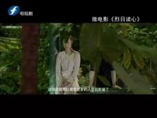《全民一起拍》烈日读心2