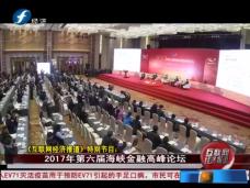 2017年第六届海峡金融高峰论坛