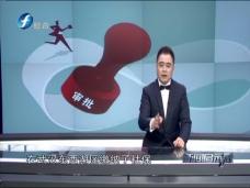 """《新闻启示录》杭州市长连吃四次""""闭门羹""""  """"最多跑一次""""还在路上"""