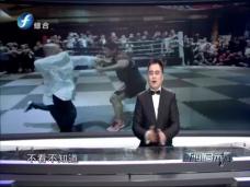 """《新闻启示录》徐晓冬对战雷公太极 中国武术去""""神化""""的机会"""
