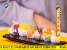 《舌尖之福》波子寿司