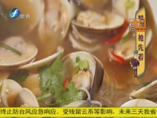 《舌尖之福》柠檬草蛤蜊粉丝锅