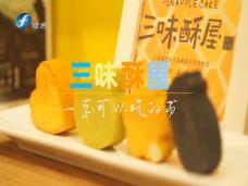 《舌尖之福》三味酥屋