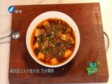 《舌尖之福》麻婆海参豆腐