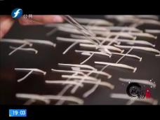 《风物福建》勾勒海洋映像的神奇鱼骨画